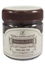 Скраб для тела Шоколатье,200г